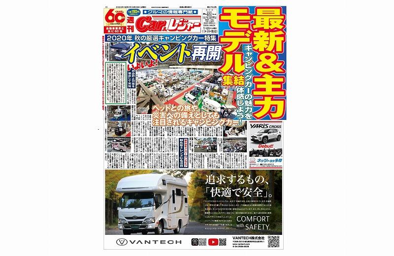 週刊Car&レジャー 第2750号【特集号】 9月18日発売