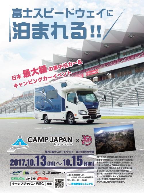 日本最大級の車中泊イベント「CAMP JAPAN」開催決定! WEC観戦×車中泊