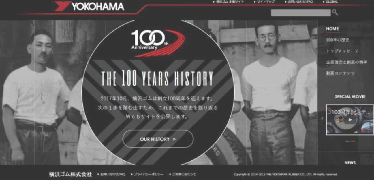 横浜ゴム、創業100周年記念WEBサイトを公開