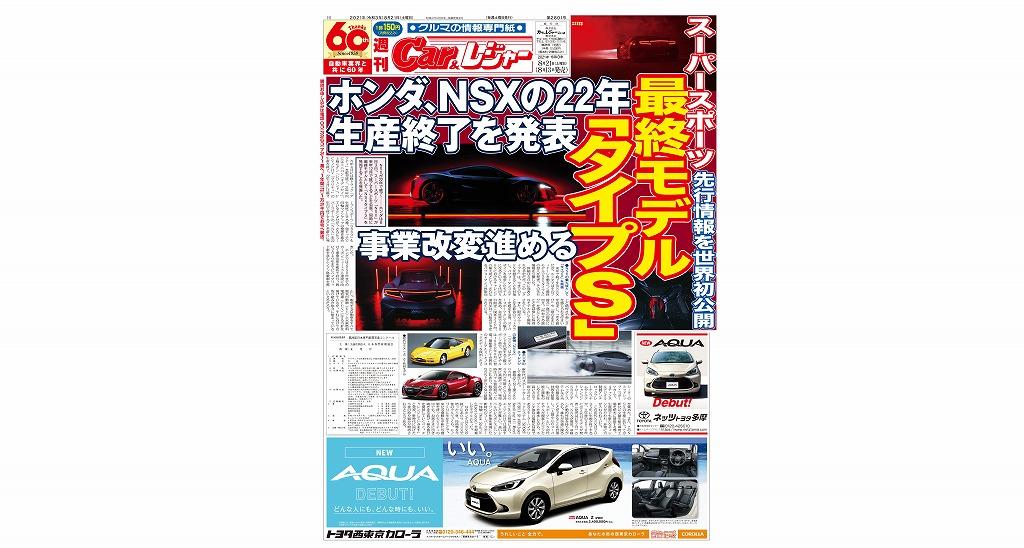 週刊Car&レジャー 第2801号 8月13日発売