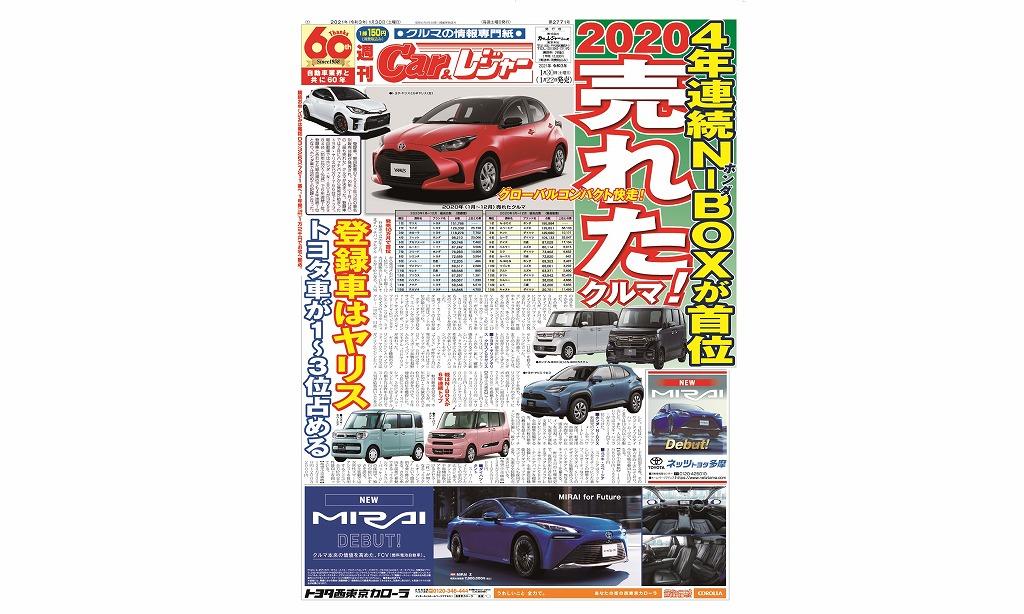 週刊Car&レジャー 第2771号 1月22日発売