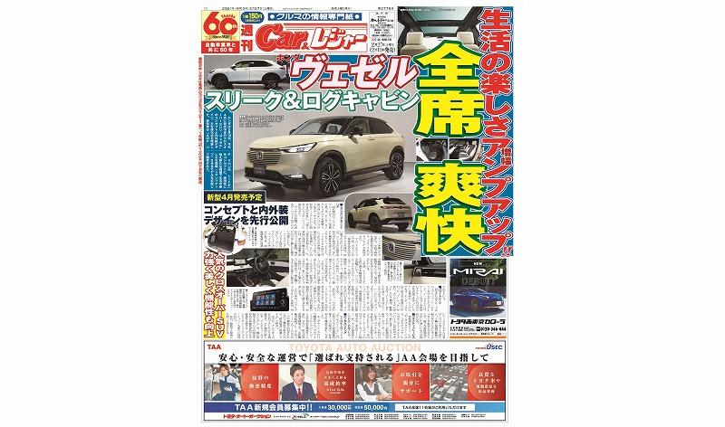週刊Car&レジャー 第2776号 2月19日発売
