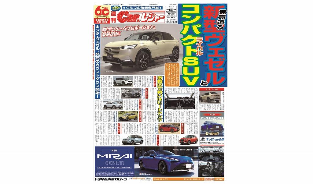 週刊Car&レジャー 第2782号 3月26日発売