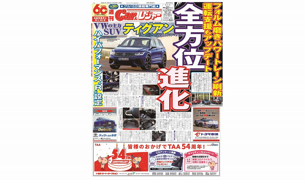 週刊Car&レジャー 第2790号 5月21日発売