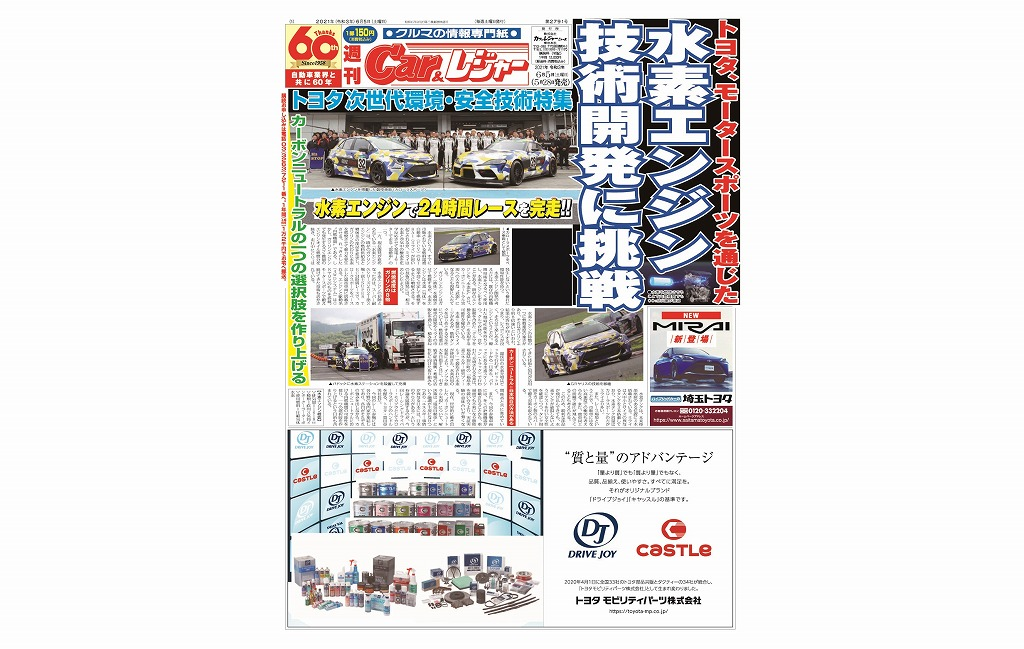 週刊Car&レジャー 第2791号【特集号】 5月28日発売