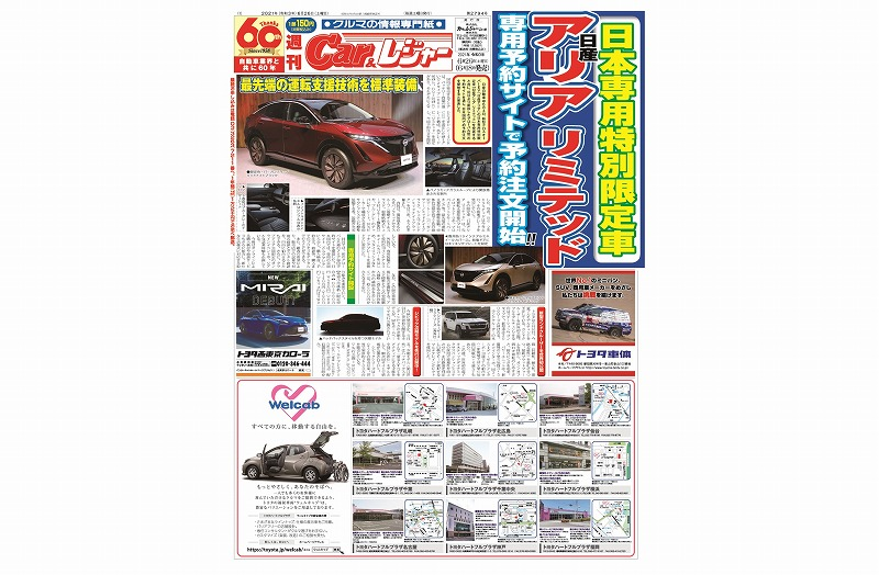 週刊Car&レジャー 第2794号 6月18日発売