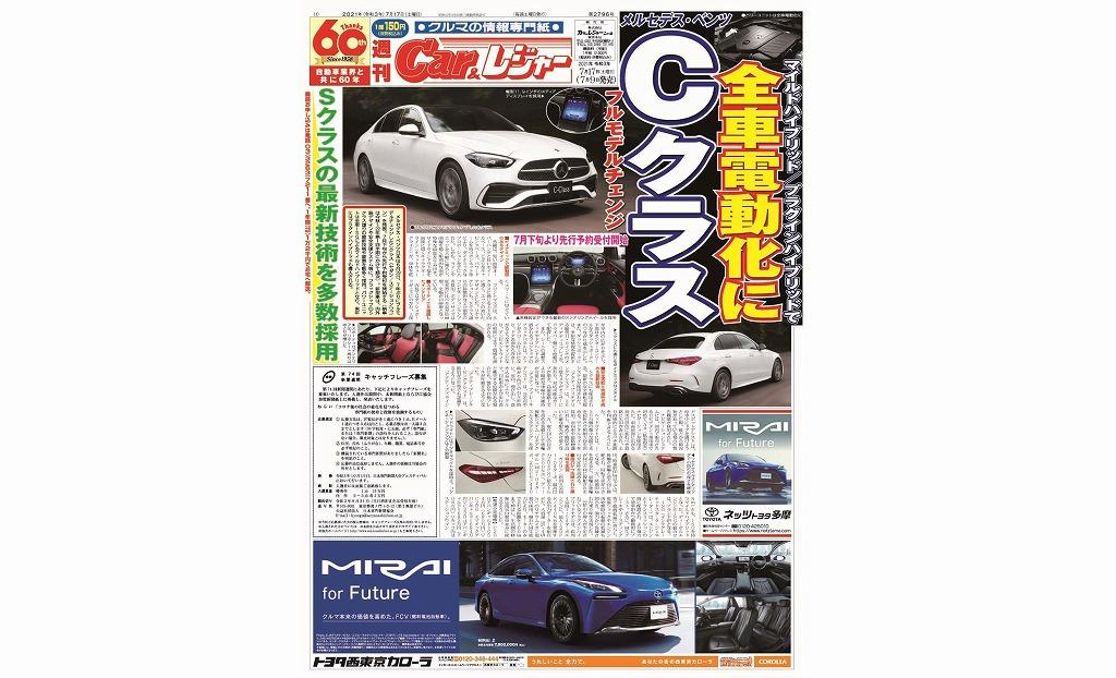 週刊Car&レジャー 第2796号 7月9日発売