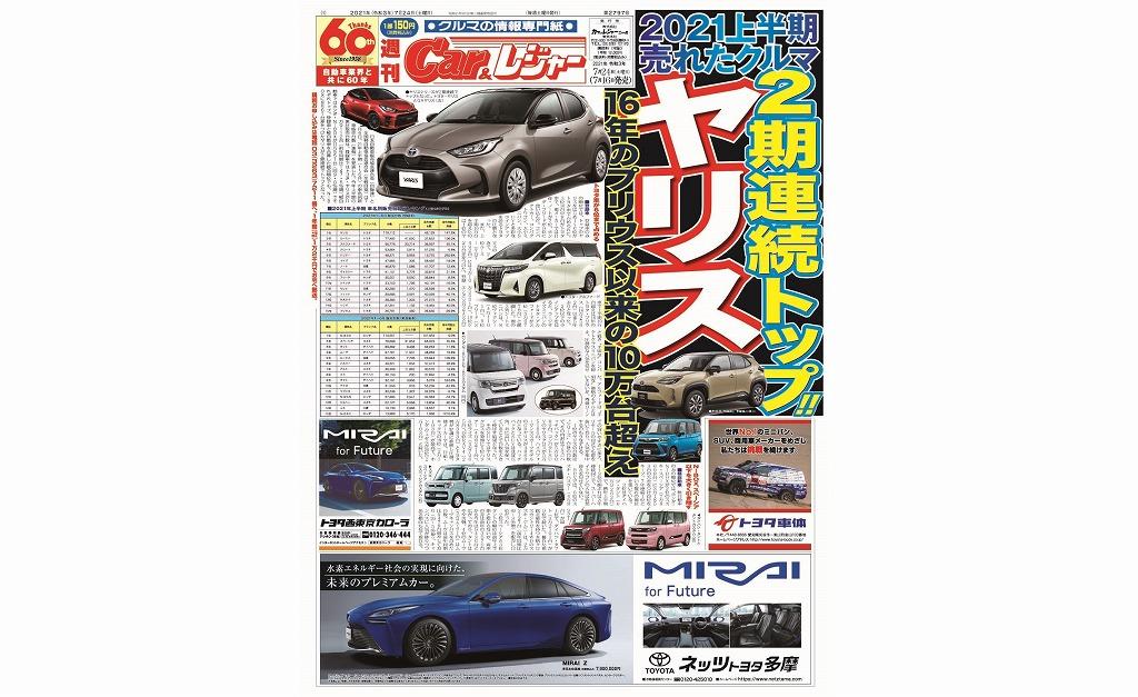 週刊Car&レジャー 第2797号 7月16日発売