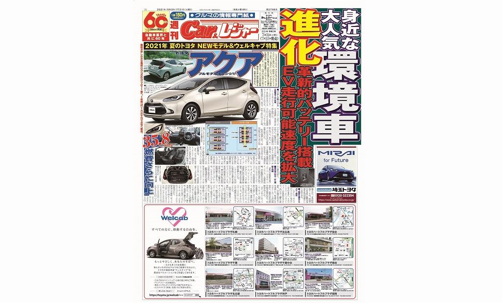 週刊Car&レジャー 第2798号【特集号】 7月23日発売