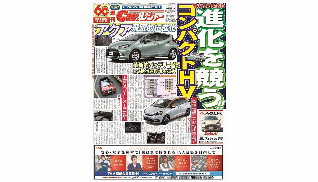 週刊Car&レジャー 第2799号 7月30日発売