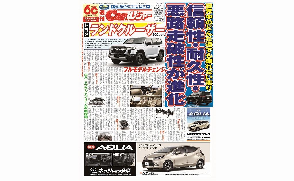 週刊Car&レジャー 第2800号 8月6日発売