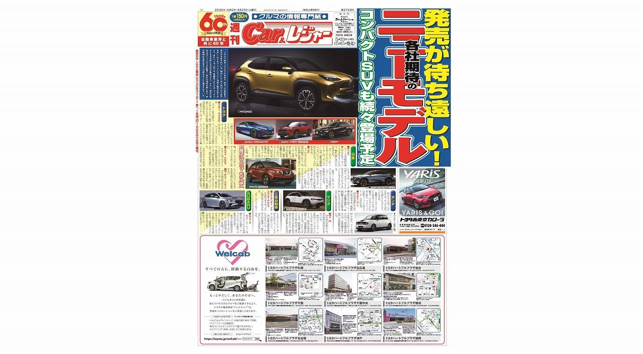 週刊Car&レジャー 第2729号 5月15日発売