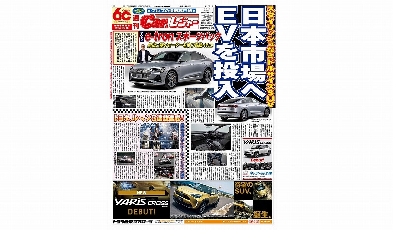 週刊Car&レジャー 第2752号 10月2日発売