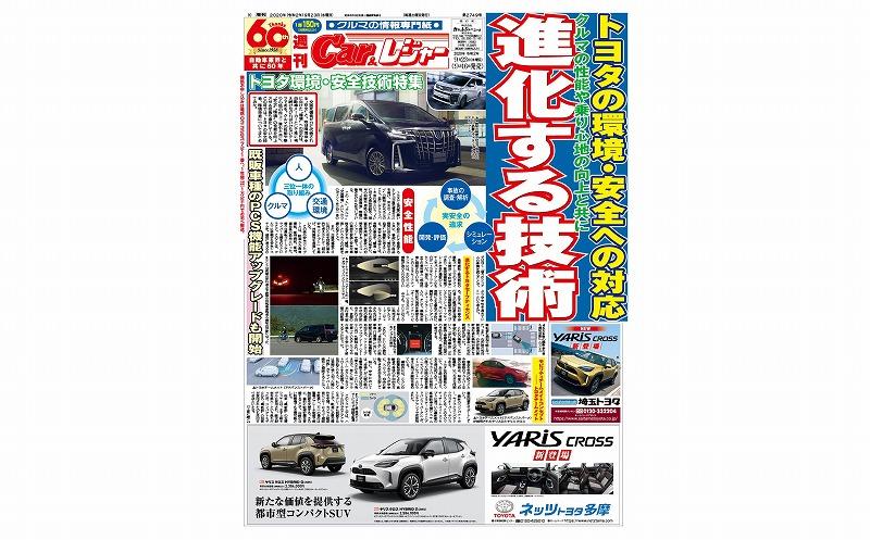 週刊Car&レジャー 第2749号【特集号】 9月16日発売