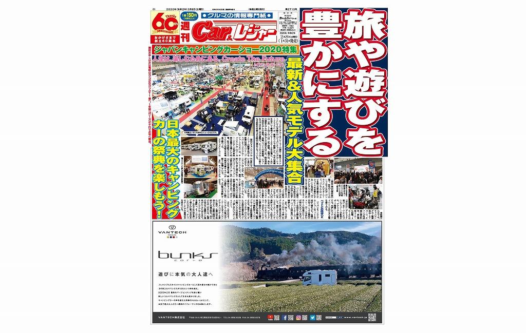週刊Car&レジャー 第2713号【特集号】 1月31日発売