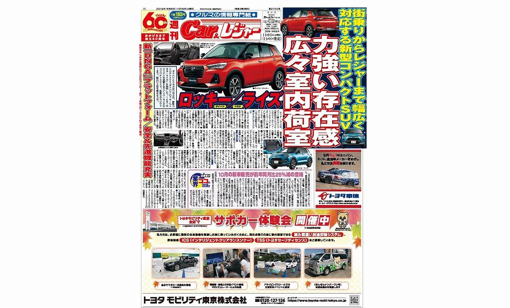 週刊Car&レジャー 第2700号 11月8日発売