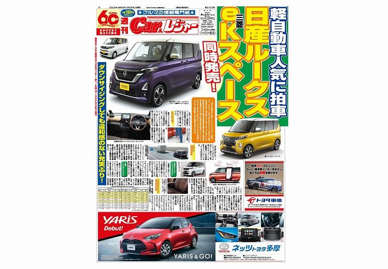 週刊Car&レジャー 第2722号 3月20日発売