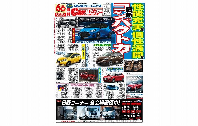 週刊Car&レジャー 第2724号 4月3日発売