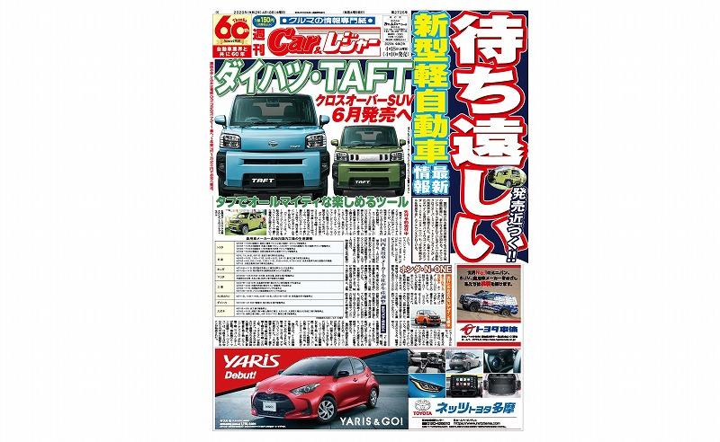 週刊Car&レジャー 第2725号 4月10日発売