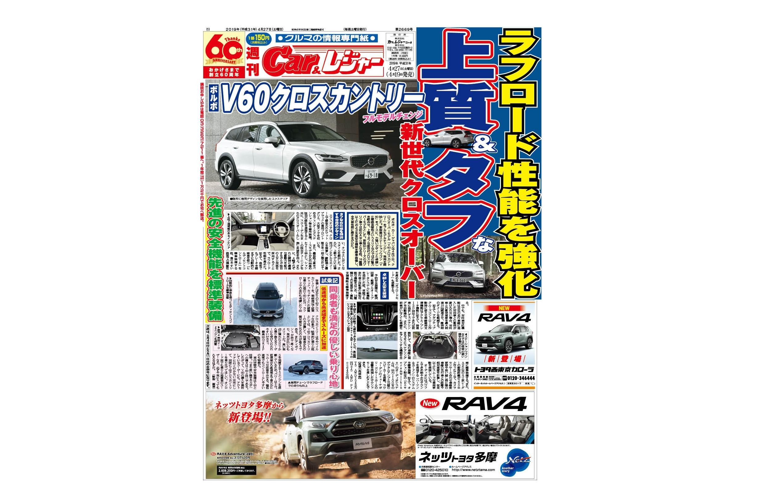 週刊Car&レジャー 第2669号 4月19日発売