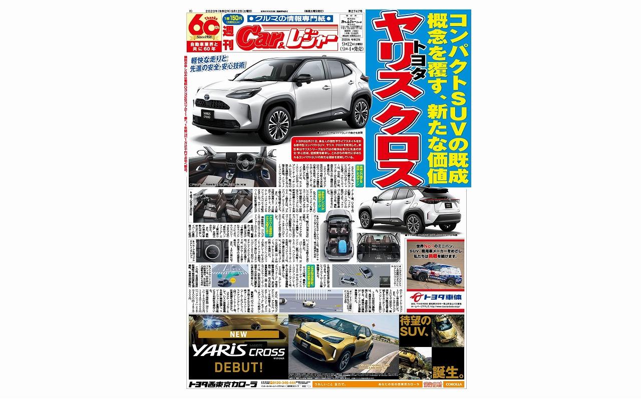 週刊Car&レジャー 第2747号 9月4日発売