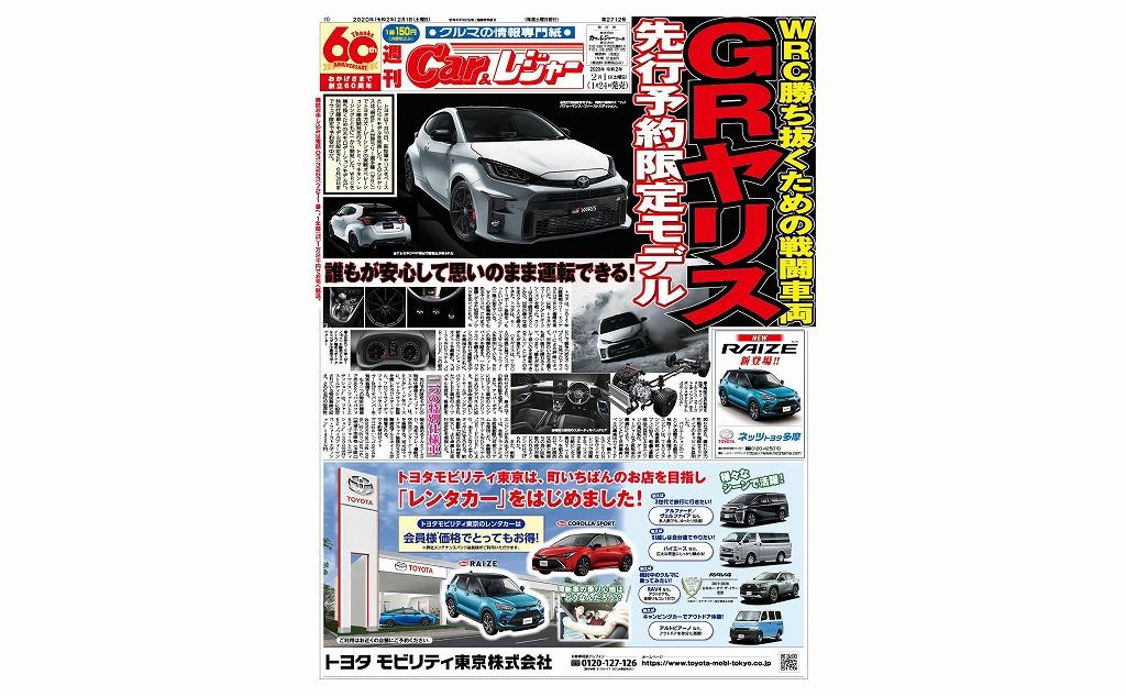 週刊Car&レジャー 第2712号 1月24日発売