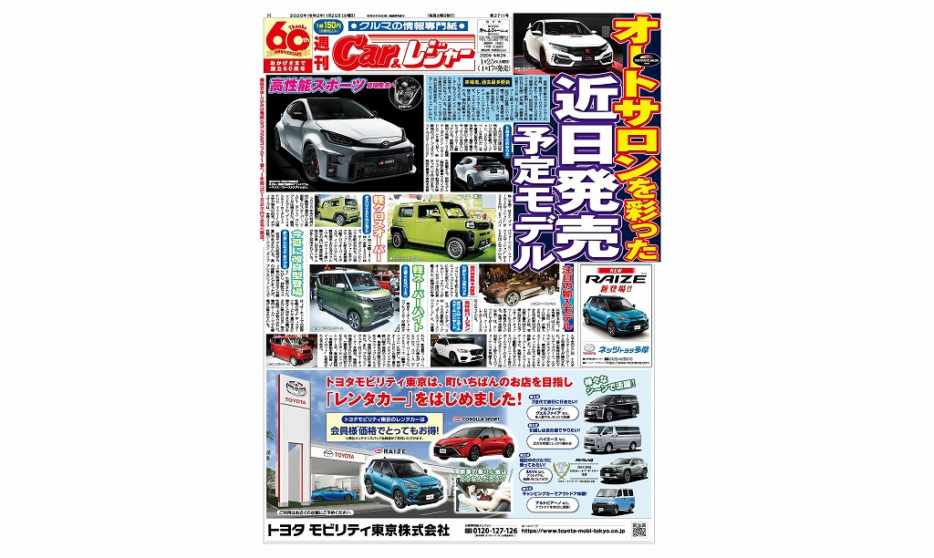 週刊Car&レジャー 第2711号 1月17日発売