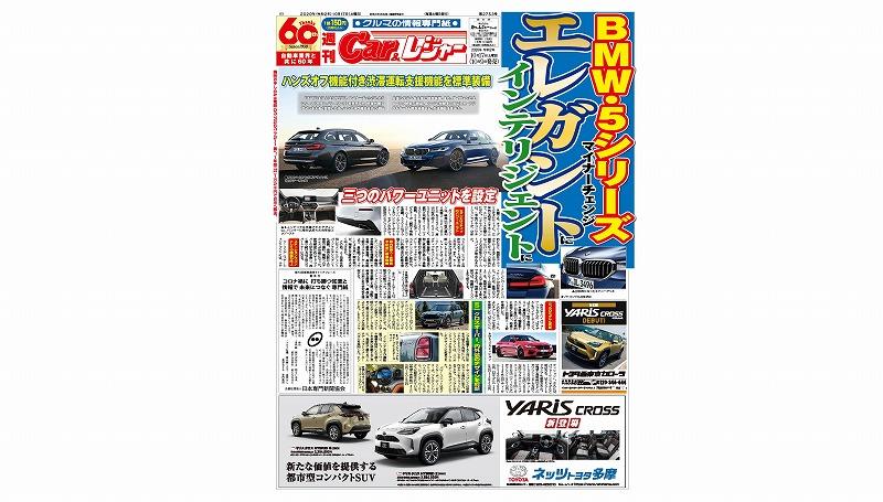 週刊Car&レジャー 第2753号 10月9日発売