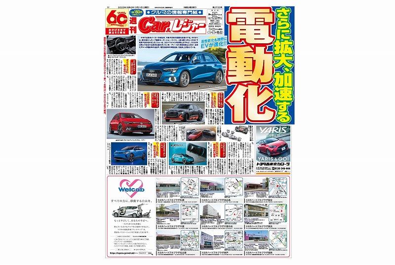 週刊Car&レジャー 第2720号 3月13日発売