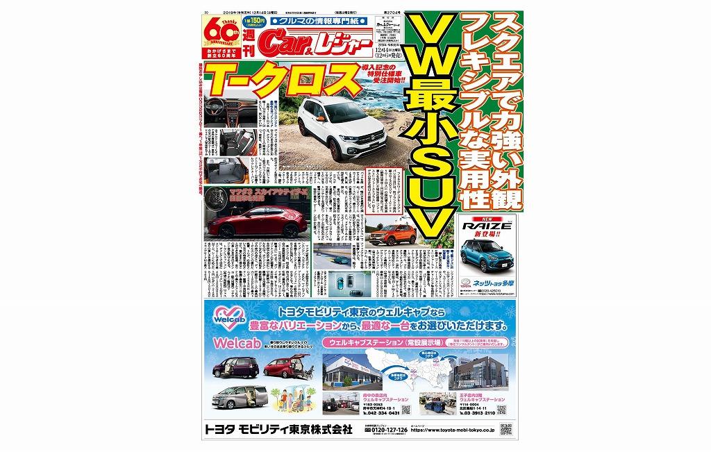 週刊Car&レジャー 第2704号 12月6日発売