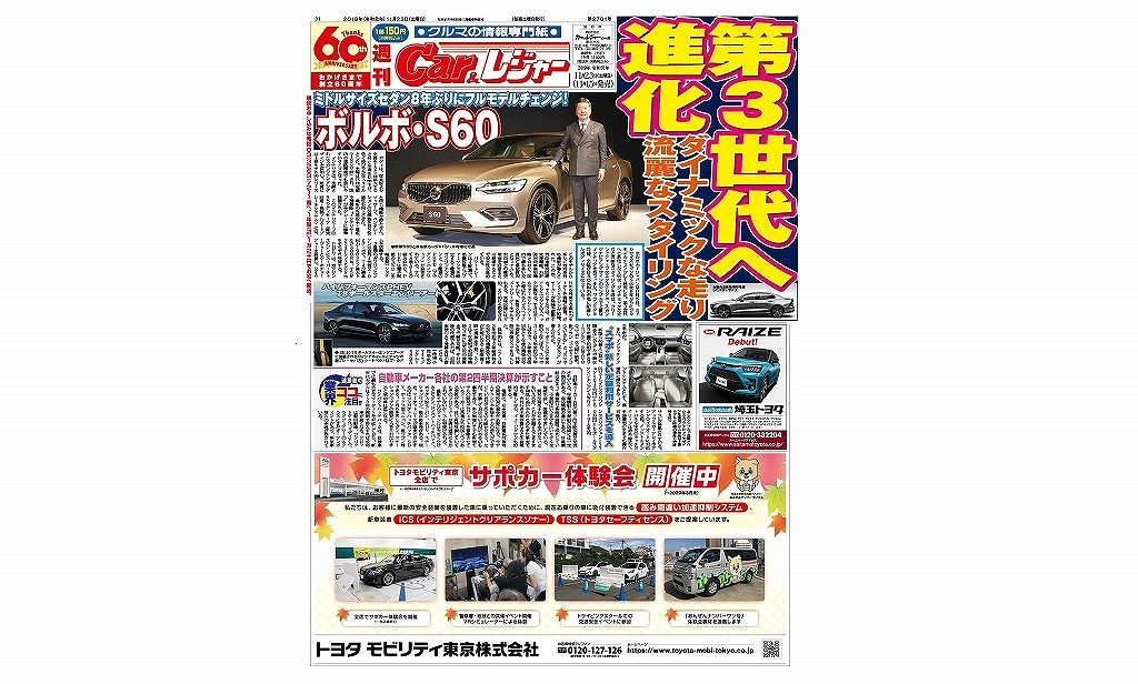 週刊Car&レジャー 第2701号 11月15日発売