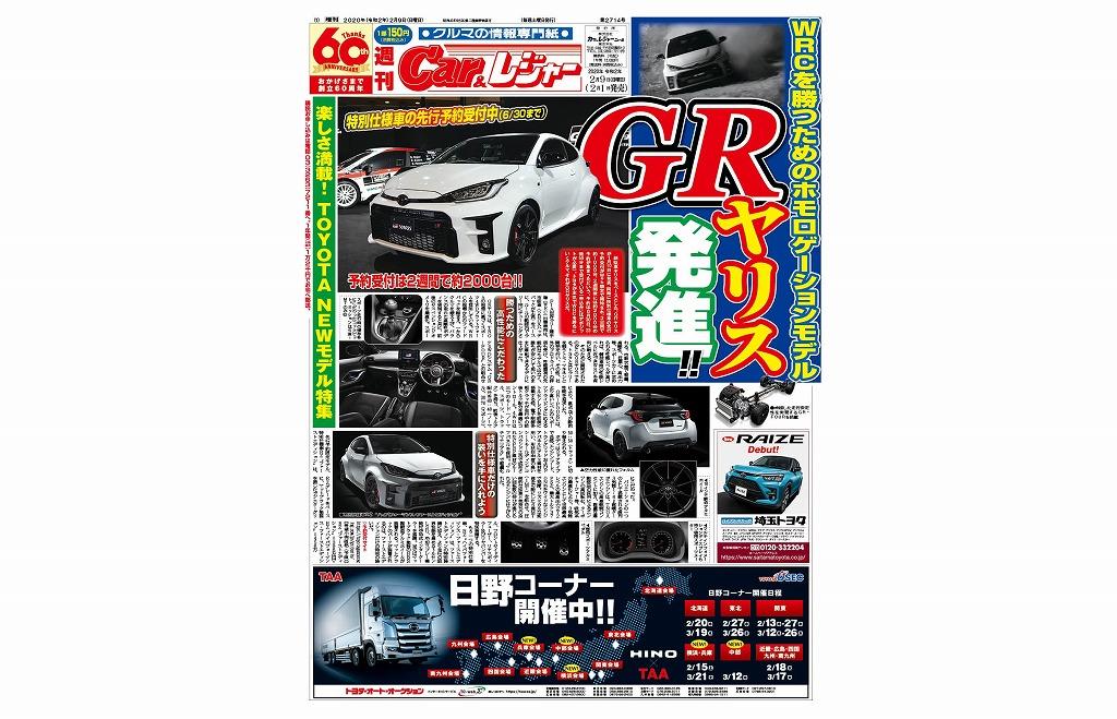 週刊Car&レジャー 第2714号 【特集号】1月31日発売