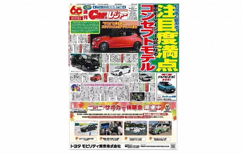 週刊Car&レジャー 第2702号 11月22日発売