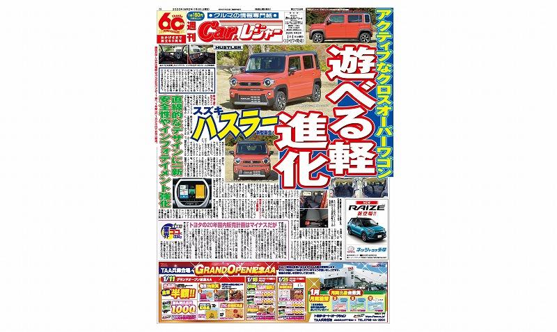 週刊Car&レジャー 第2708号 12月27日発売