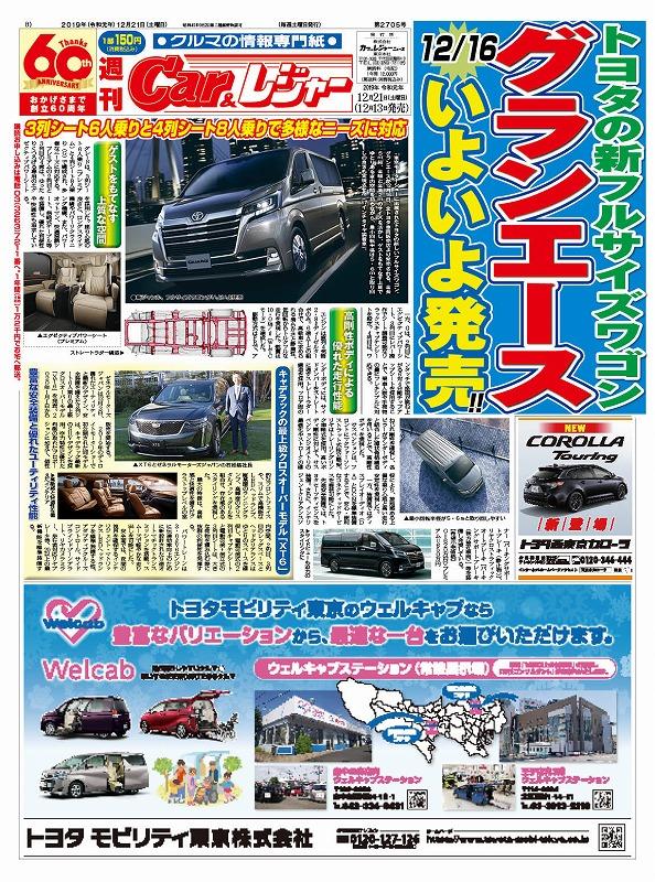 週刊Car&レジャー 第2705号 12月13日発売