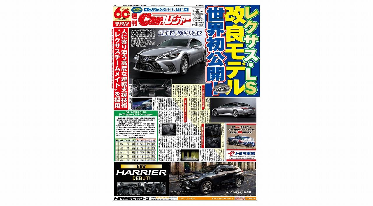 週刊Car&レジャー 第2739号 7月17日発売