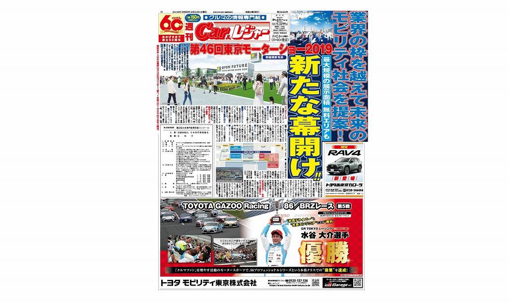 週刊Car&レジャー 第2685号 8月16日発売