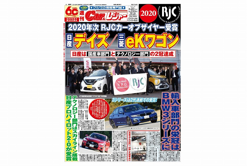 週刊Car&レジャー 第2706号【特集号】 12月16日発売