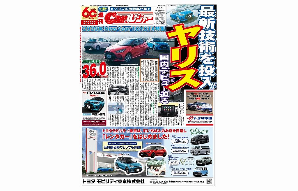 週刊Car&レジャー 第2709号【特集号】 1月1日発売