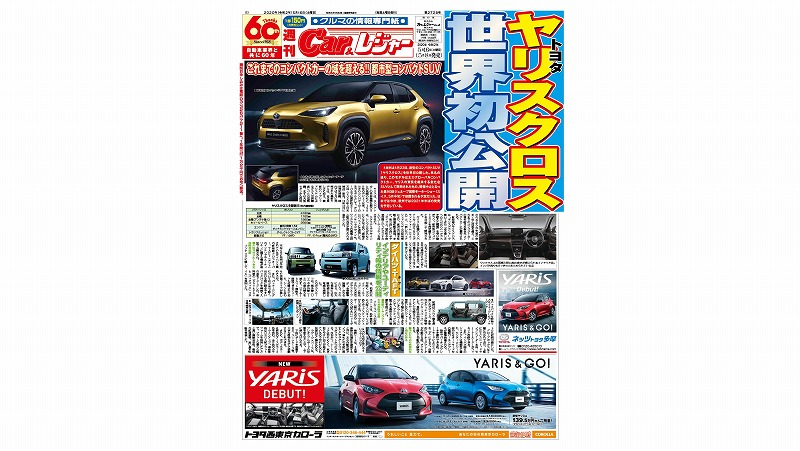 週刊Car&レジャー 第2728号 5月8日発売