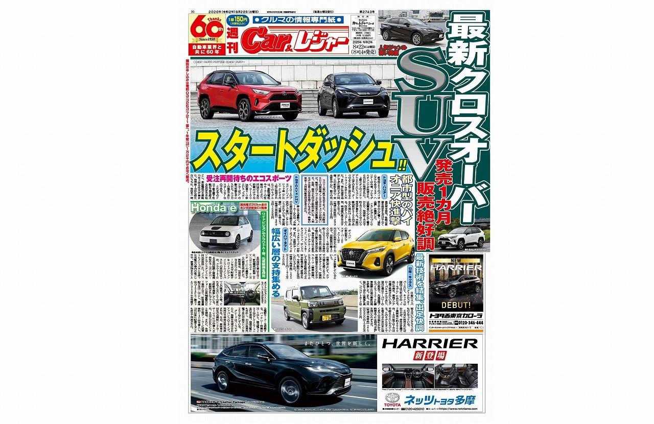 週刊Car&レジャー 第2743号 8月14日発売