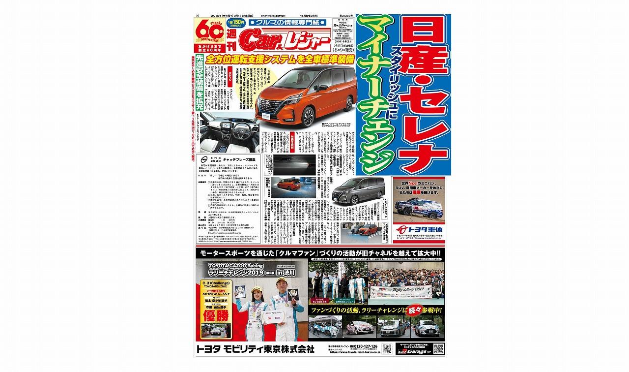 週刊Car&レジャー 第2685号 8月9日発売
