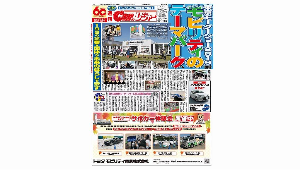 週刊Car&レジャー 第2699号 11月1日発売