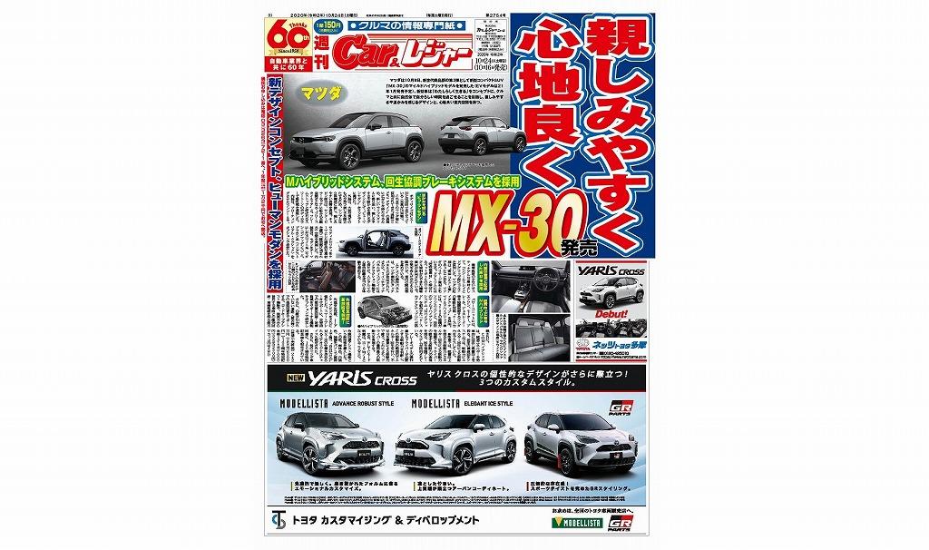 週刊Car&レジャー 第2754号 10月16日発売