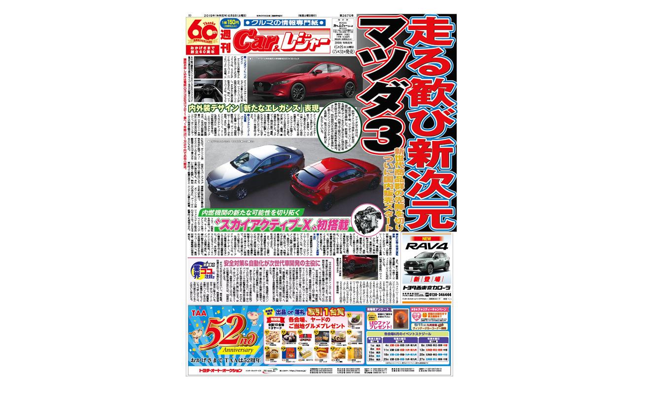 週刊Car&レジャー 第2675号 5月31日発売