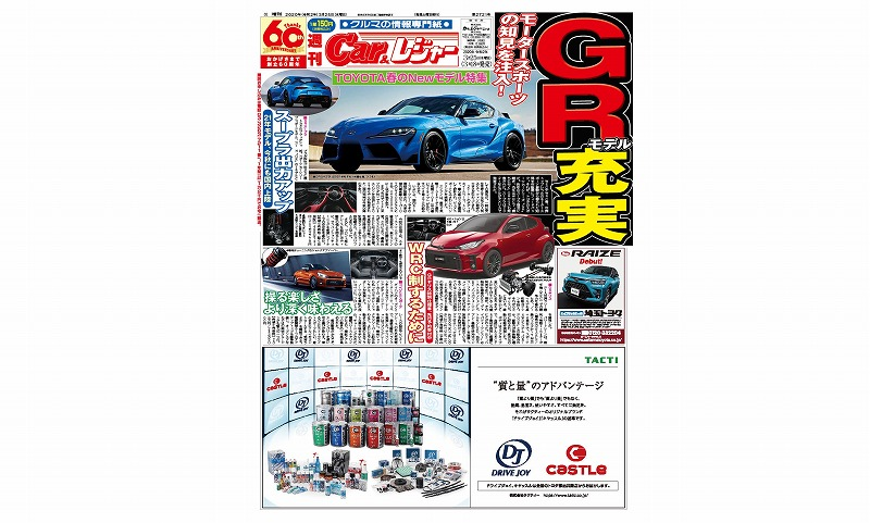 週刊Car&レジャー 第2721号 【特集号】3月18日発売