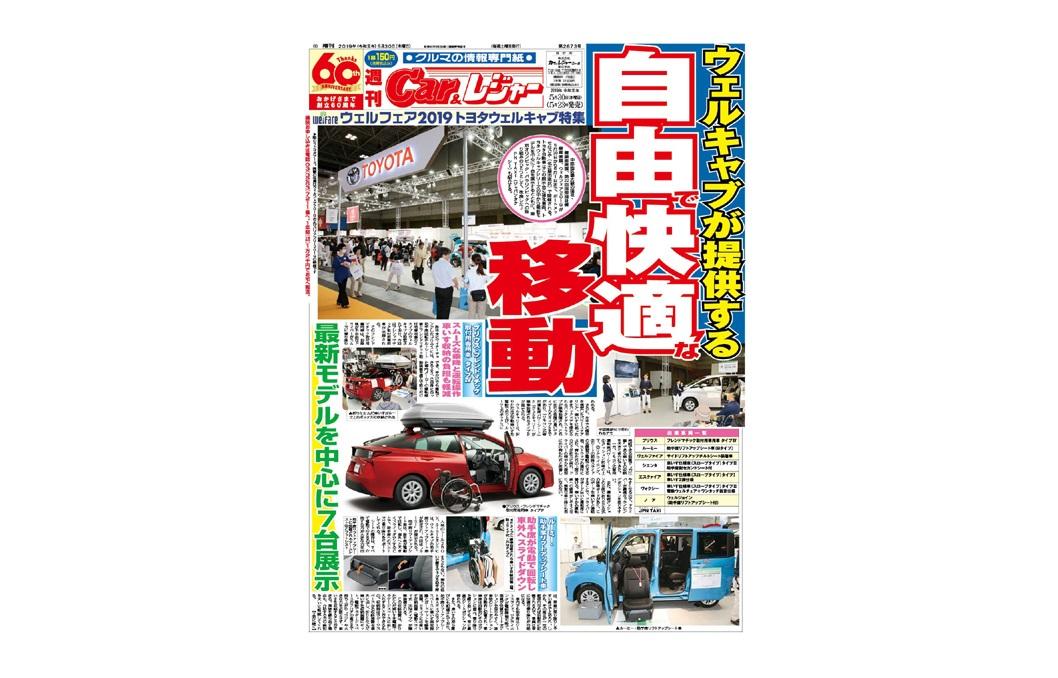 週刊Car&レジャー 第2673号【特集号】5月23日発売