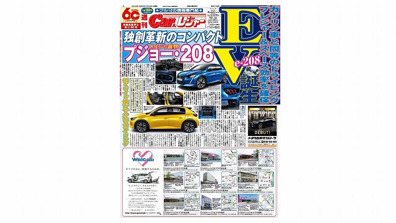 週刊Car&レジャー 第2738号 7月10日発売