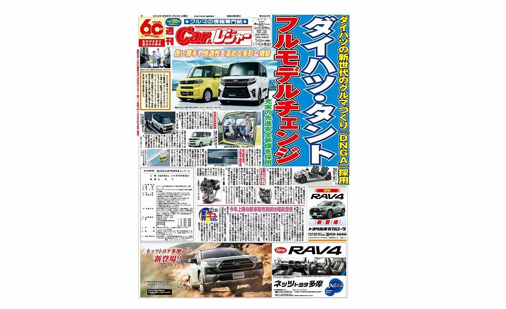 週刊Car&レジャー 第2681号 7月12日発売