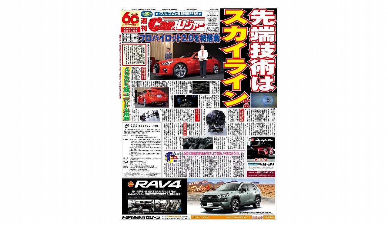 週刊Car&レジャー 第2683号 7月26日発売